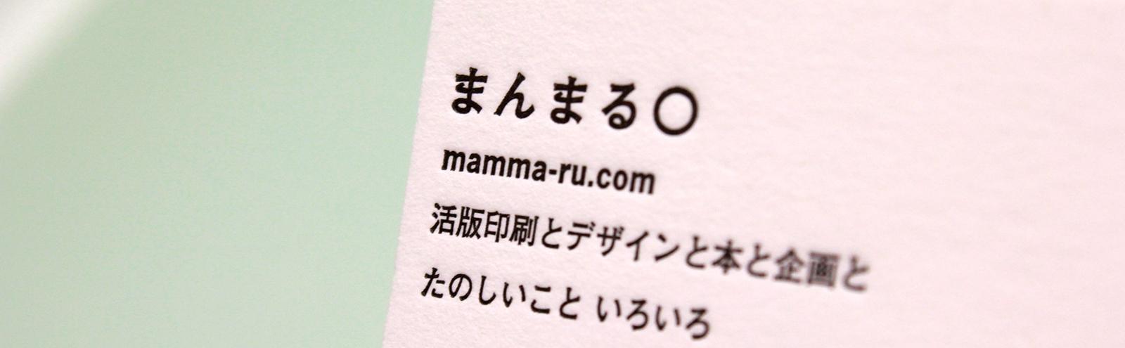 mammaru
